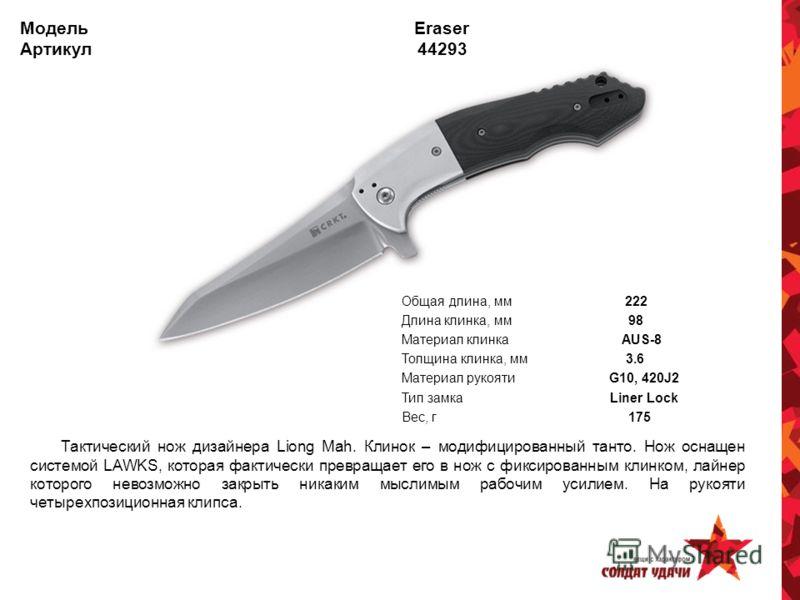 Модель Eraser Артикул 44293 Общая длина, мм 222 Длина клинка, мм 98 Материал клинка AUS-8 Толщина клинка, мм 3.6 Материал рукояти G10, 420J2 Тип замка Liner Lock Вес, г 175 Тактический нож дизайнера Liong Mah. Клинок – модифицированный танто. Нож осн