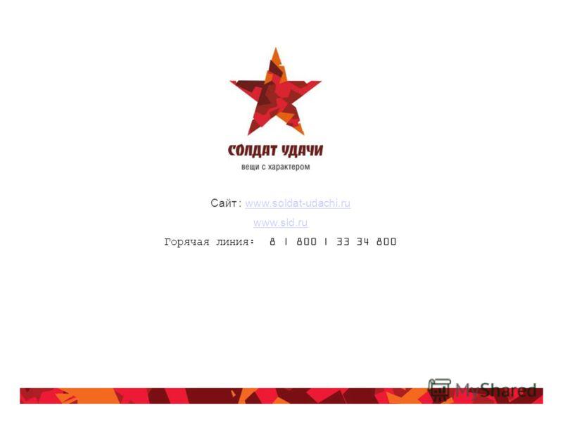 Сайт : www.soldat-udachi.ruwww.soldat-udachi.ru www.sld.ru Горячая линия: 8 | 800 | 33 34 800