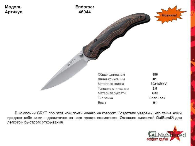 Модель Endorser Артикул 46044 В компании CRKT про этот нож почти ничего не говорят. Создатели уверены, что такие ножи продают себя сами – достаточно на него просто посмотреть. Оснащен системой OutBurst® для легкого и быстрого открывания Общая длина,