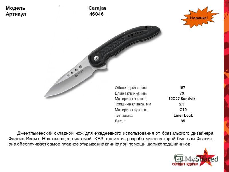 Модель Carajas Артикул 46046 Общая длина, мм 187 Длина клинка, мм 79 Материал клинка 12C27 Sandvik Толщина клинка, мм 2.5 Материал рукояти G10 Тип замка Liner Lock Вес, г 85 Джентльменский складной нож для ежедневного использования от бразильского ди