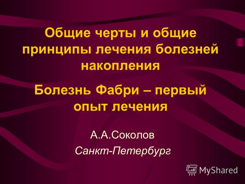 Общие черты и общие принципы лечения болезней накопления Болезнь Фабри – первый опыт лечения А.А.Соколов Санкт-Петербург