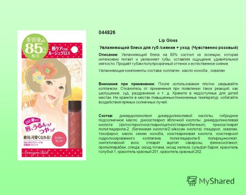 044826 Lip Gloss Увлажняющий блеск для губ /сияние + уход (Чувственно розовый) Описание: Увлажняющий блеск на 85% состоит из эссенции, которая интенсивно питает и увлажняет губы, оставляя ощущение удивительной мягкости. Придаёт губам полупрозрачный о