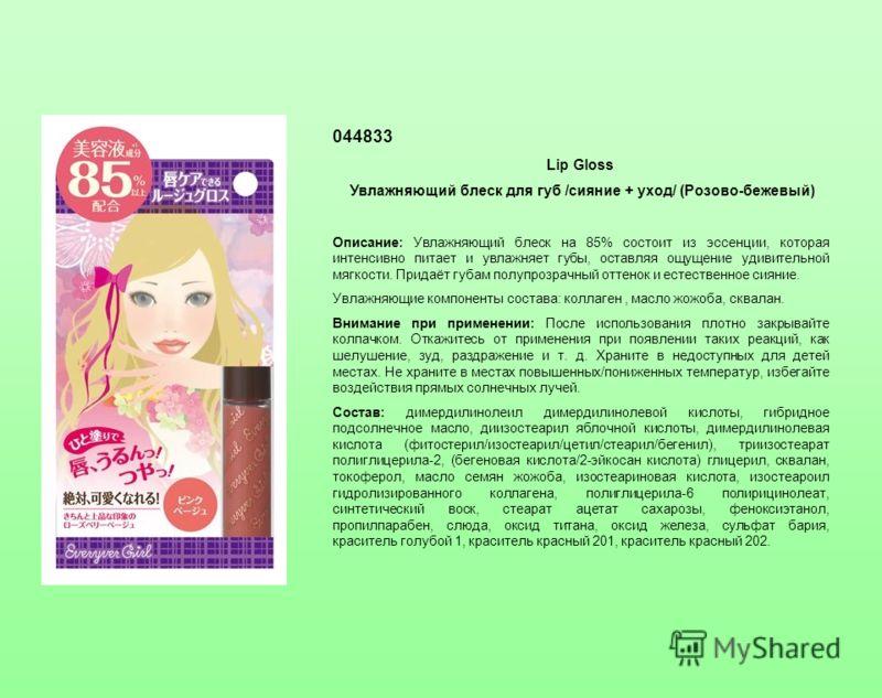 044833 Lip Gloss Увлажняющий блеск для губ /сияние + уход/ (Розово-бежевый) Описание: Увлажняющий блеск на 85% состоит из эссенции, которая интенсивно питает и увлажняет губы, оставляя ощущение удивительной мягкости. Придаёт губам полупрозрачный отте