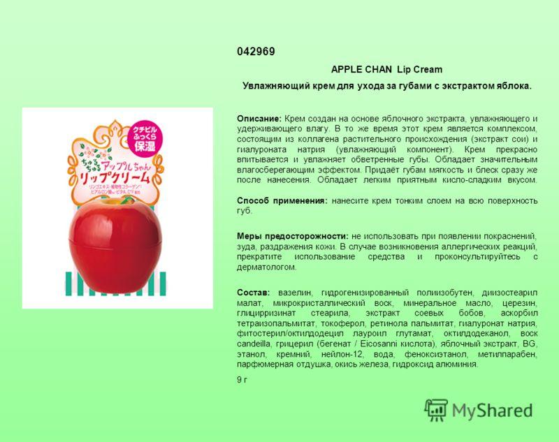 042969 APPLE CHAN Lip Cream Увлажняющий крем для ухода за губами c экстрактом яблока. Описание: Крем создан на основе яблочного экстракта, увлажняющего и удерживающего влагу. В то же время этот крем является комплексом, состоящим из коллагена растите