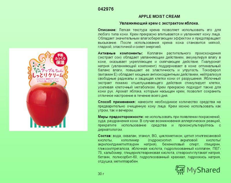 042976 APPLE MOIST CREAM Увлажняющий крем с экстрактом яблока. Описание: Легкая текстура крема позволяет использовать его для любого типа кожи. Крем прекрасно впитывается и увлажняет кожу лица. Обладает значительным влагосберегающим эффектом и предот