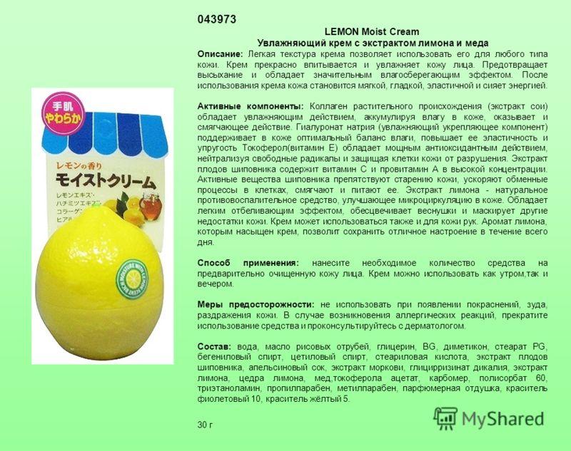 043973 LEMON Moist Cream Увлажняющий крем c экстрактом лимона и меда Описание: Легкая текстура крема позволяет использовать его для любого типа кожи. Крем прекрасно впитывается и увлажняет кожу лица. Предотвращает высыхание и обладает значительным вл