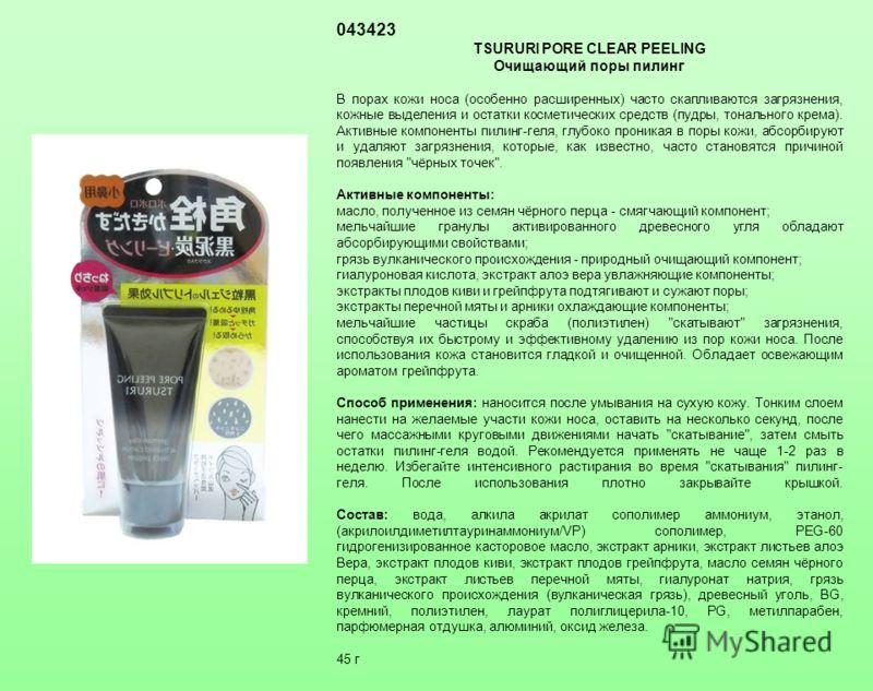 043423 TSURURI PORE CLEAR PEELING Очищающий поры пилинг В порах кожи носа (особенно расширенных) часто скапливаются загрязнения, кожные выделения и остатки косметических средств (пудры, тонального крема). Активные компоненты пилинг-геля, глубоко прон