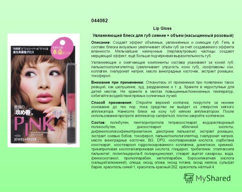 044062 Lip Gloss Увлажняющий блеск для губ сияние + объем (насыщенный розовый) Описание: Создаёт эффект объёмных, увлажнённых и сияющих губ. Гель в составе блеска визуально увеличивает объём губ за счёт создаваемого эффекта влажности. Мельчайшие жемч