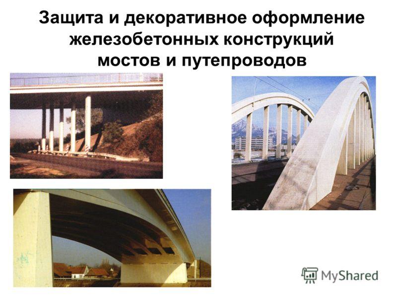 Защита и декоративное оформление железобетонных конструкций мостов и путепроводов