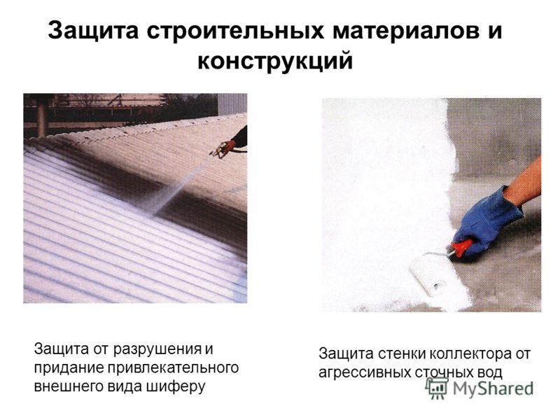 Защита строительных материалов и конструкций Защита от разрушения и придание привлекательного внешнего вида шиферу Защита стенки коллектора от агрессивных сточных вод