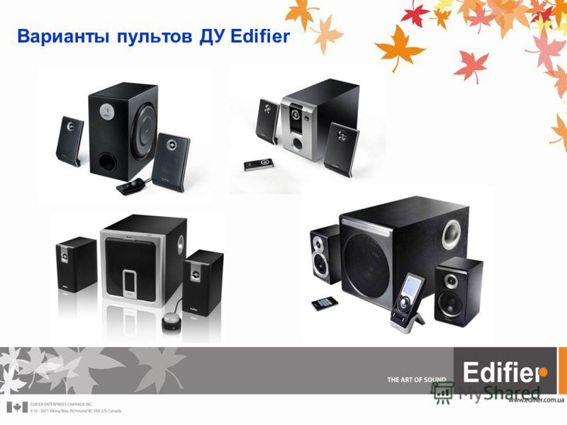 Варианты пультов ДУ Edifier