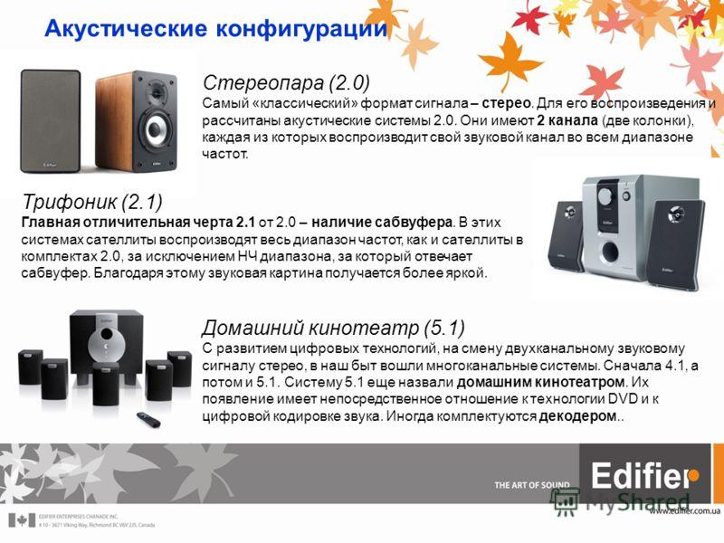 Акустические конфигурации Стереопара (2.0) Самый «классический» формат сигнала – стерео. Для его воспроизведения и рассчитаны акустические системы 2.0. Они имеют 2 канала (две колонки), каждая из которых воспроизводит свой звуковой канал во всем диап