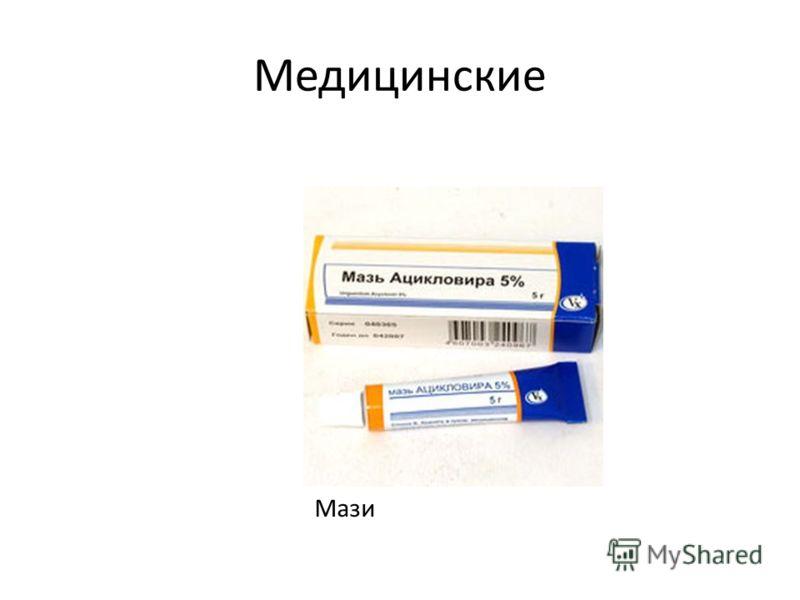 Медицинские Мази