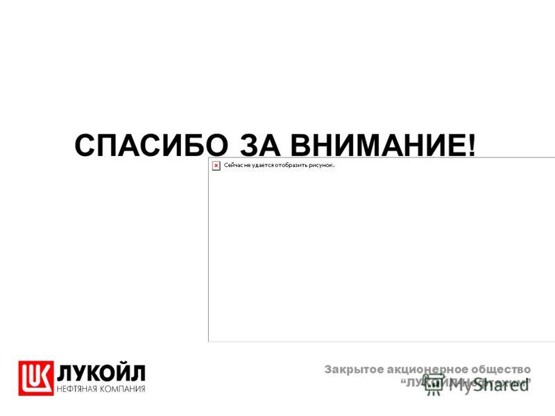 СПАСИБО ЗА ВНИМАНИЕ! Закрытое акционерное общество ЛУКОЙЛ-Нефтехим