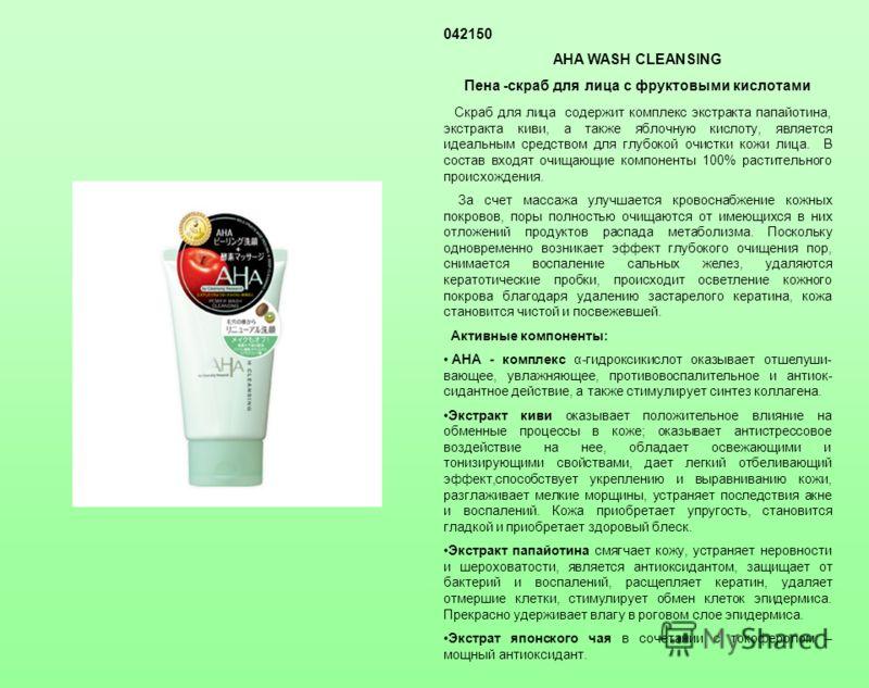 042150 AHA WASH CLEANSING Пена -скраб для лица с фруктовыми кислотами Скраб для лица содержит комплекс экстракта папайотина, экстракта киви, а также яблочную кислоту, является идеальным средством для глубокой очистки кожи лица. В состав входят очищаю
