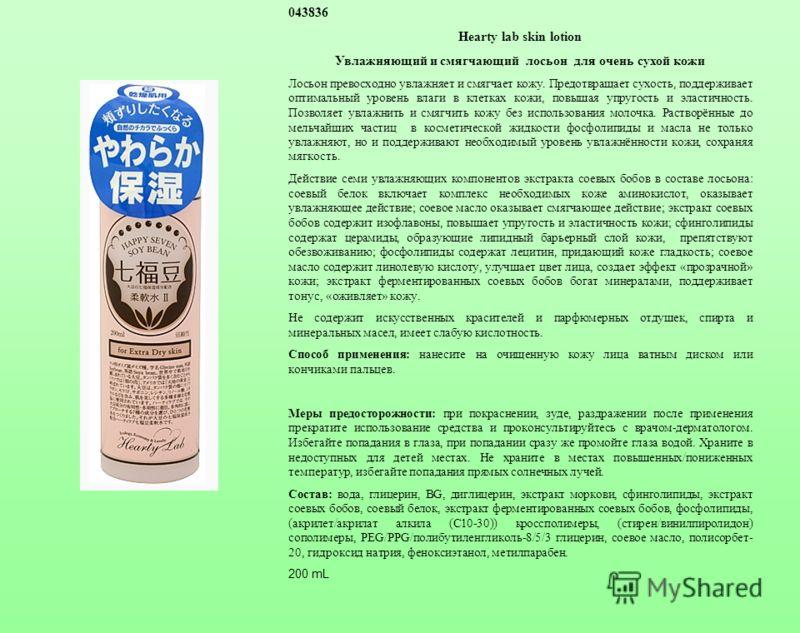 043836 Hearty lab skin lotion Увлажняющий и смягчающий лосьон для очень сухой кожи Лосьон превосходно увлажняет и смягчает кожу. Предотвращает сухость, поддерживает оптимальный уровень влаги в клетках кожи, повышая упругость и эластичность. Позволяет