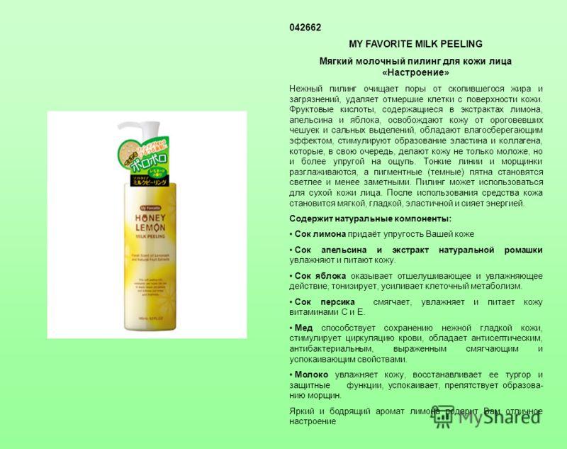 042662 MY FAVORITE MILK PEELING Мягкий молочный пилинг для кожи лица «Настроение» Нежный пилинг очищает поры от скопившегося жира и загрязнений, удаляет отмершие клетки с поверхности кожи. Фруктовые кислоты, содержащиеся в экстрактах лимона, апельсин