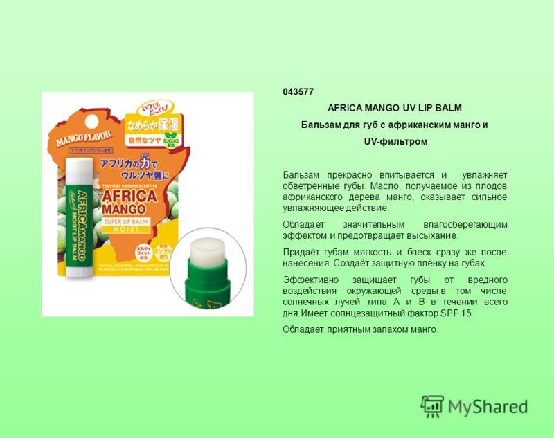 043577 AFRICA MANGO UV LIP BALM Бальзам для губ с африканским манго и UV-фильтром Бальзам прекрасно впитывается и увлажняет обветренные губы. Масло, получаемое из плодов африканского дерева манго, оказывает сильное увлажняющее действие. Обладает знач