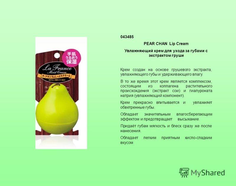 043485 PEAR CHAN Lip Cream Увлажняющий крем для ухода за губами c экстрактом груши Крем создан на основе грушевого экстракта, увлажняющего губы и удерживающего влагу. В то же время этот крем является комплексом, состоящим из коллагена растительного п