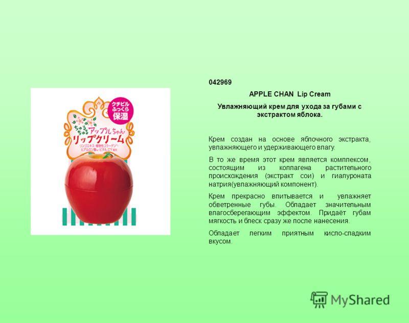 042969 APPLE CHAN Lip Cream Увлажняющий крем для ухода за губами c экстрактом яблока. Крем создан на основе яблочного экстракта, увлажняющего и удерживающего влагу. В то же время этот крем является комплексом, состоящим из коллагена растительного про
