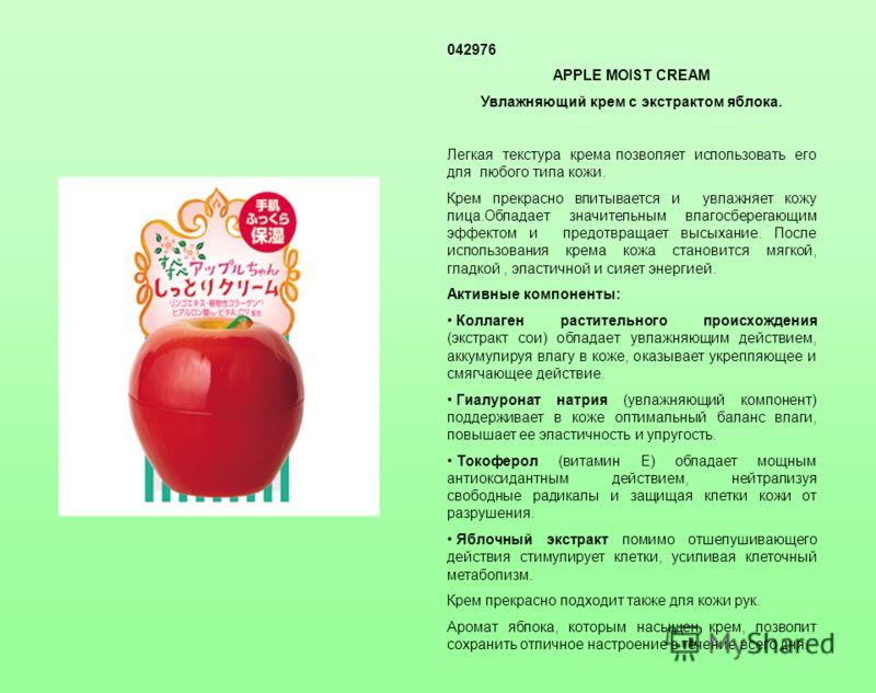 042976 APPLE MOIST CREAM Увлажняющий крем с экстрактом яблока. Легкая текстура крема позволяет использовать его для любого типа кожи. Крем прекрасно впитывается и увлажняет кожу лица.Обладает значительным влагосберегающим эффектом и предотвращает выс