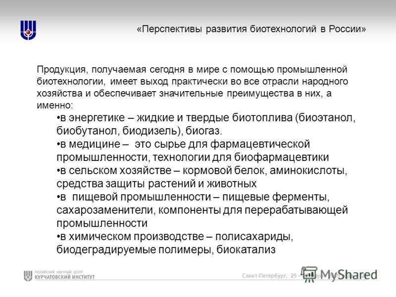 «Перспективы развития биотехнологий в России» Продукция, получаемая сегодня в мире с помощью промышленной биотехнологии, имеет выход практически во все отрасли народного хозяйства и обеспечивает значительные преимущества в них, а именно: в энергетике