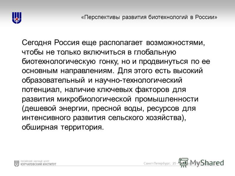 «Перспективы развития биотехнологий в России» Сегодня Россия еще располагает возможностями, чтобы не только включиться в глобальную биотехнологическую гонку, но и продвинуться по ее основным направлениям. Для этого есть высокий образовательный и науч