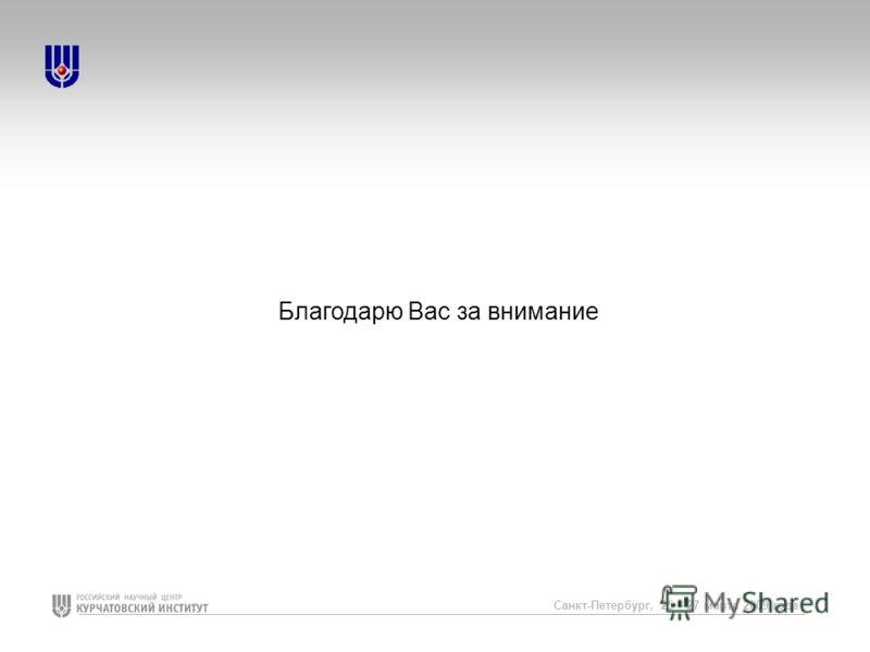 Санкт-Петербург, 25 – 27 марта 2009 года Благодарю Вас за внимание