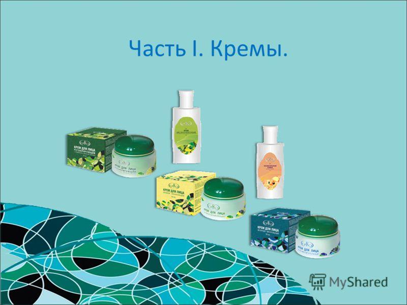 Часть I. Кремы.
