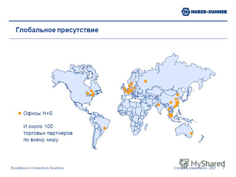 Excellence in Connectivity Solutions Company presentation, 20077 Глобальное присутствие Офисы H+S И около 100 торговых партнеров по всему миру