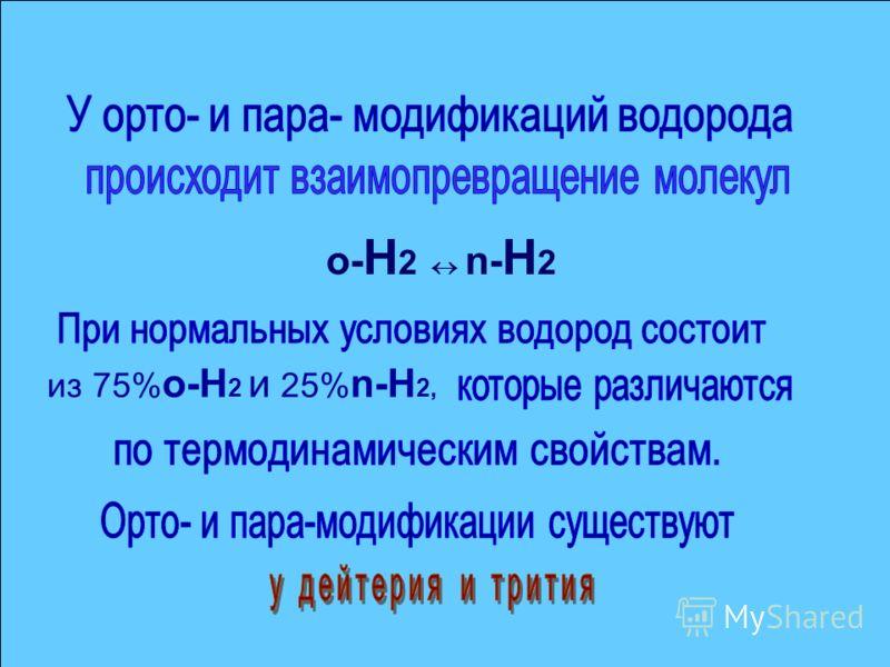 о- H 2 n- H 2 из 75% о-H 2 и 25% n-H 2,