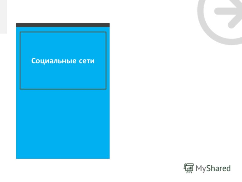 Exemplary name of the chapter Lorem Ipsum … Социальные сети