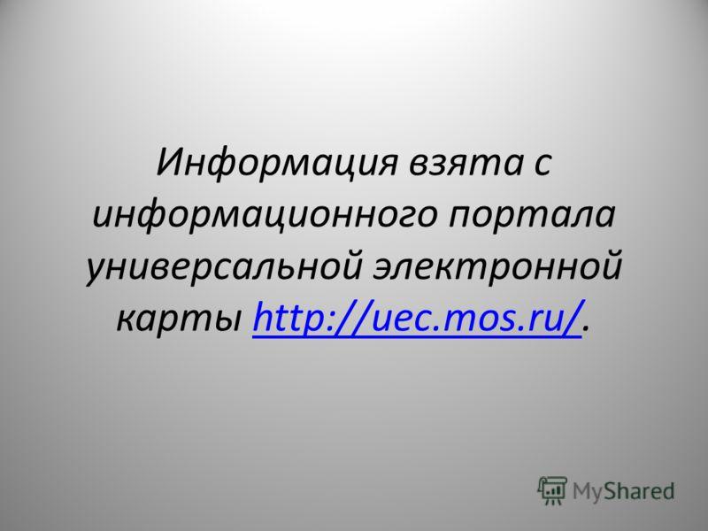 Информация взята с информационного портала универсальной электронной карты http://uec.mos.ru/.http://uec.mos.ru/