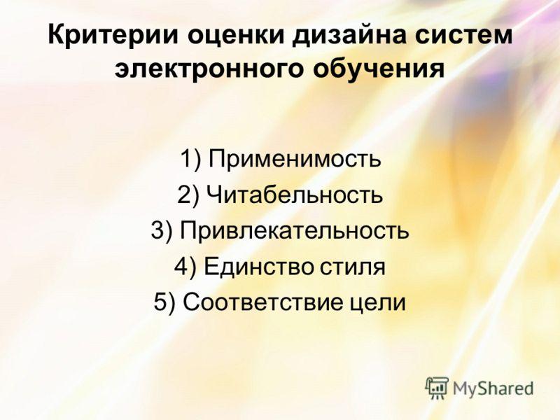 Критерии оценки дизайна систем электронного обучения 1) Применимость 2) Читабельность 3) Привлекательность 4) Единство стиля 5) Соответствие цели