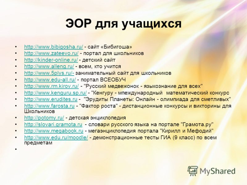 ЭОР для учащихся http://www.bibigosha.ru/ - сайт «Бибигоша»http://www.bibigosha.ru/ http://www.zateevo.ru/ - портал для школьниковhttp://www.zateevo.ru/ http://kinder-online.ru/ - детский сайтhttp://kinder-online.ru/ http://www.alleng.ru/ - всем, кто