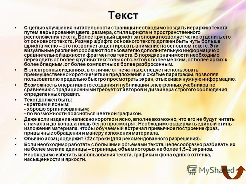Текст С целью улучшения читабельности страницы необходимо создать иерархию текста путем варьирования цвета, размера, стиля шрифта и пространственного расположения текста. Более крупный шрифт заголовка позволяет четко отделить его от основного текста.