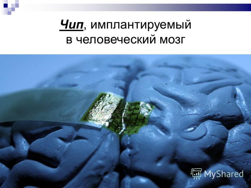 Чип, имплантируемый в человеческий мозг