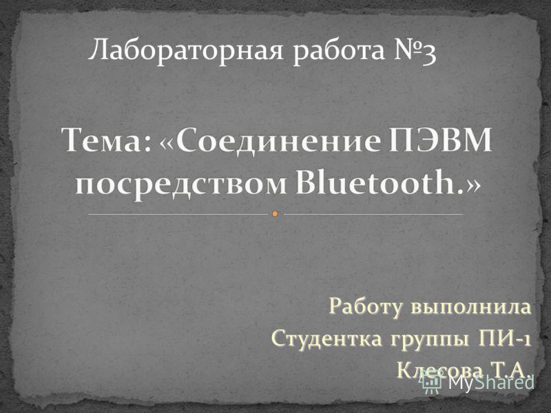 Работу выполнила Студентка группы ПИ-1 Клесова Т.А. Лабораторная работа 3