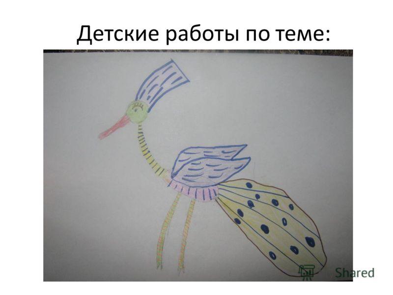 Детские работы по теме: «Сказочная птица»