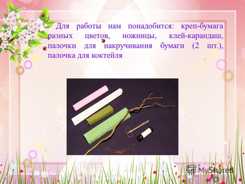 Для работы нам понадобится: креп-бумага разных цветов, ножницы, клей-карандаш, палочки для накручивания бумаги (2 шт.), палочка для коктейля