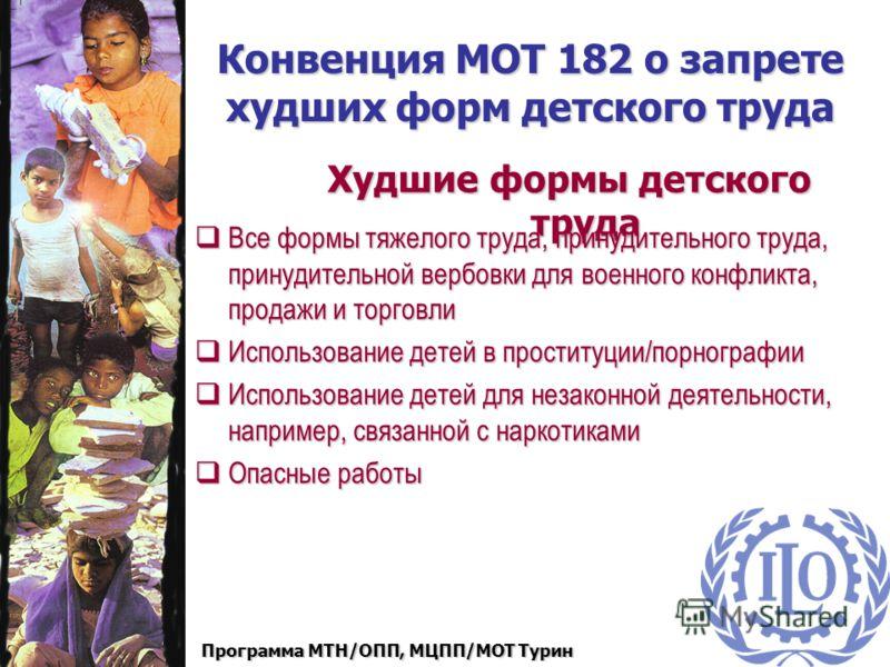 Программа МТН/ОПП, МЦПП/МОТ Турин Возраст 18 лет Возраст 18 лет Все сектора Все сектора Конвенция МОТ 182 о запрете худших форм детского труда