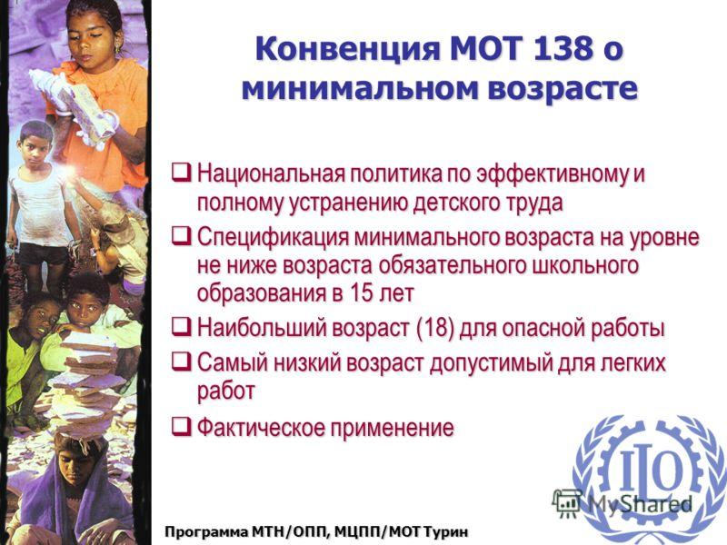 Программа МТН/ОПП, МЦПП/МОТ Турин Основные стандарты МОТ в области детского труда