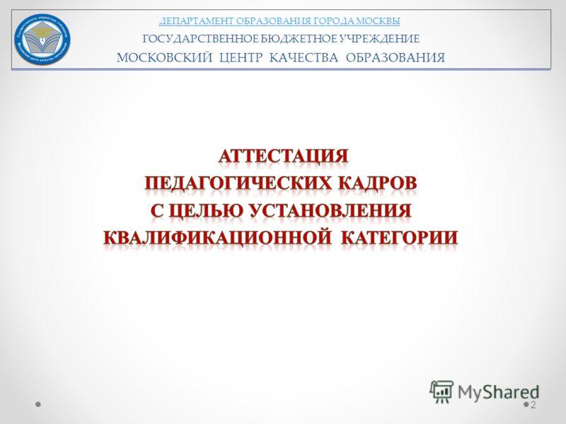 ДЕПАРТАМЕНТ ОБРАЗОВАНИЯ ГОРОДА МОСКВЫ ГОСУДАРСТВЕННОЕ БЮДЖЕТНОЕ УЧРЕЖДЕНИЕ МОСКОВСКИЙ ЦЕНТР КАЧЕСТВА ОБРАЗОВАНИЯ 2