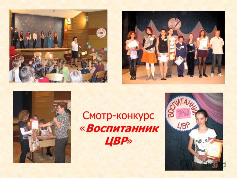 Смотр-конкурс «Воспитанник ЦВР»