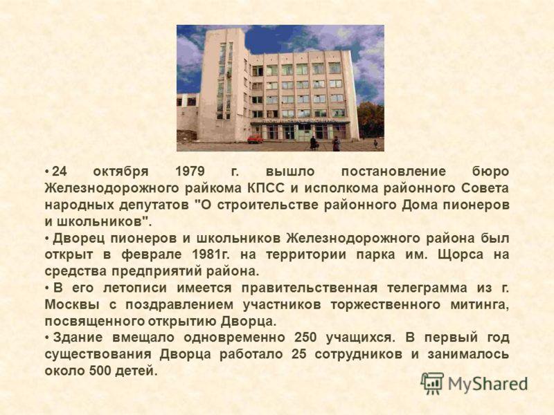 24 октября 1979 г. вышло постановление бюро Железнодорожного райкома КПСС и исполкома районного Совета народных депутатов