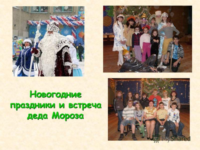 Новогодние праздники и встреча деда Мороза