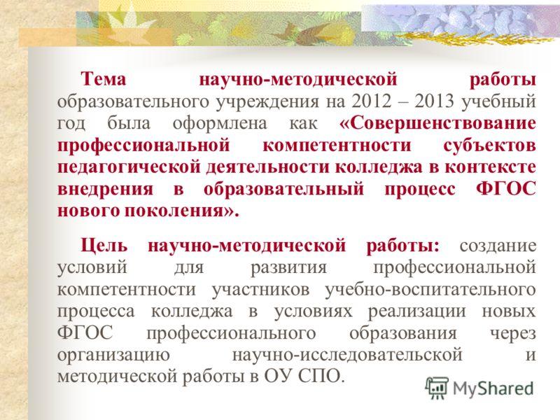 Итоги научно-методической работы Архангельского индустриально- педагогического колледжа за 1 семестр 2012 – 2013 учебного года