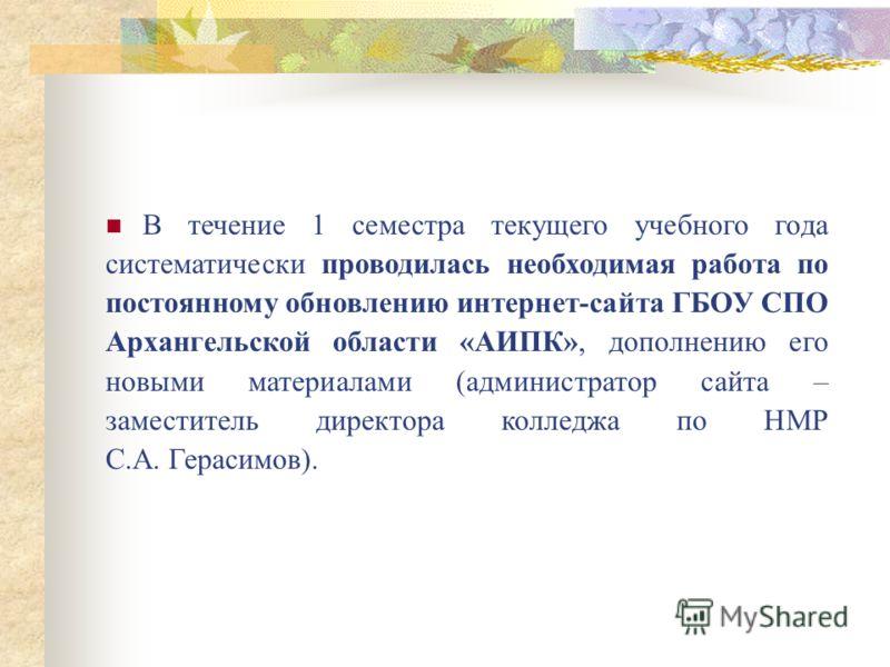 В 2012 году в библиотеку ГБОУ СПО Архангельской области «АИПК» поступило 398 наименований книг (72 экземпляра). Общая стоимость учебных, учебно-методических пособий и рекомендаций – 105492,10 рублей. Приобреталось 12 наименований журналов и 4 наимено