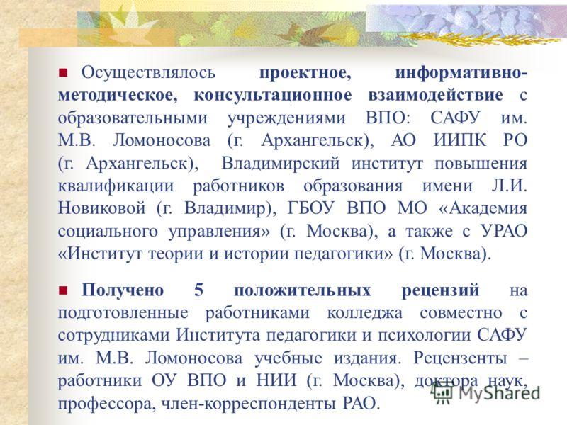 4. Организация взаимодействия ГБОУ СПО Архангельской области «АИПК» с учреждениями СПО и ВПО.
