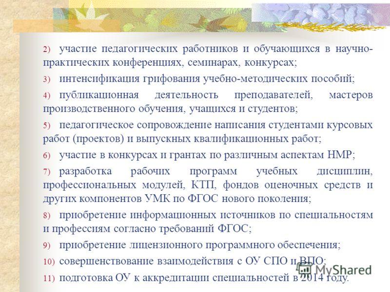 Таким образом, в целом задачи научно-методической работы в Архангельском индустриально-педагогическом колледже в контексте проблемы деятельности образовательного учреждения: «Совершенствование профессиональной компетентности субъектов педагогической